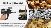 افضل اجهزة كشف الذهب ميغا سكان برو الآن في العراق بسعر مميز