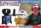 الكشف عن الذهب gpx4500