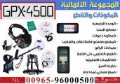 اجهزة البحث عن المعادن والكنوز gpx4500