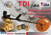 جهاز الكشف عن الذهب TDI