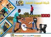 | وحش الذهب 1000| جهاز كشف الذهب والكنوز الذهبية