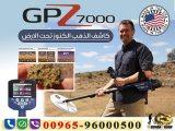 امتلاك الذهب والمعادن جهاز gpz7000