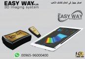 ايزي واي اصغر جهاز كشف الذهب فى العراق