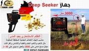 جهاز كشف الذهب ديب سيكر فى العراق الدفع عند الاستلام