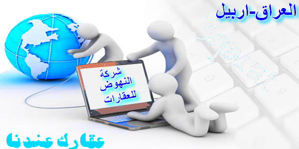 شركه النهوض للعقارات///منزل في هرشم 2 جاهز للسكن